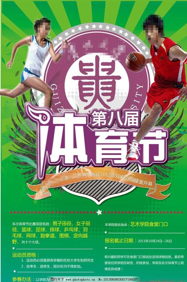 体育节海报图片