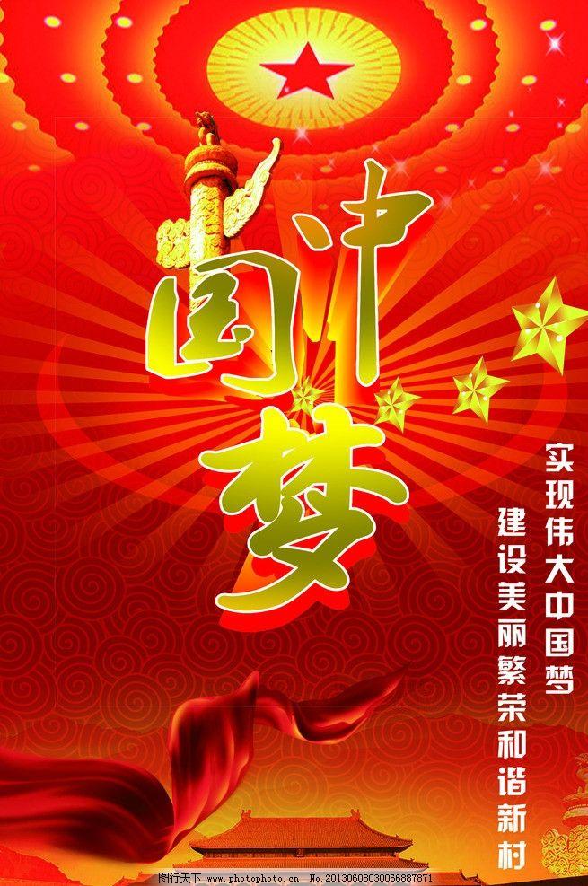 中国梦 海报 公益广告 天安门 红飘带 红绸 中华柱 祥云 五角星