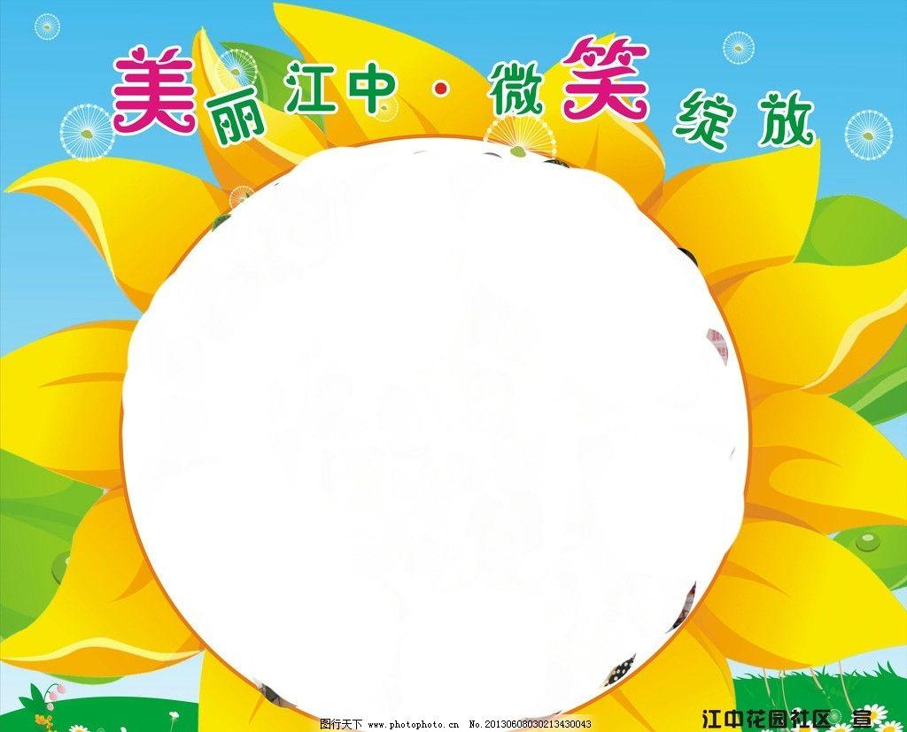 太阳花笑脸墙图片图片