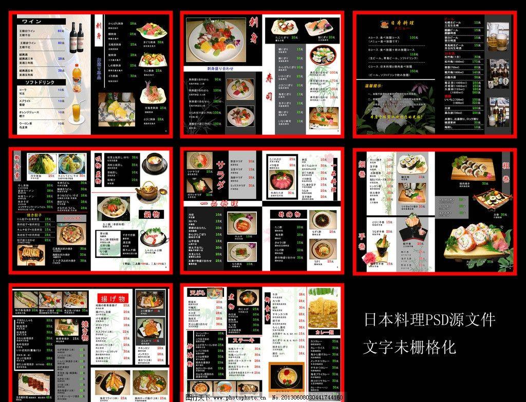 日本料理菜单菜谱图片