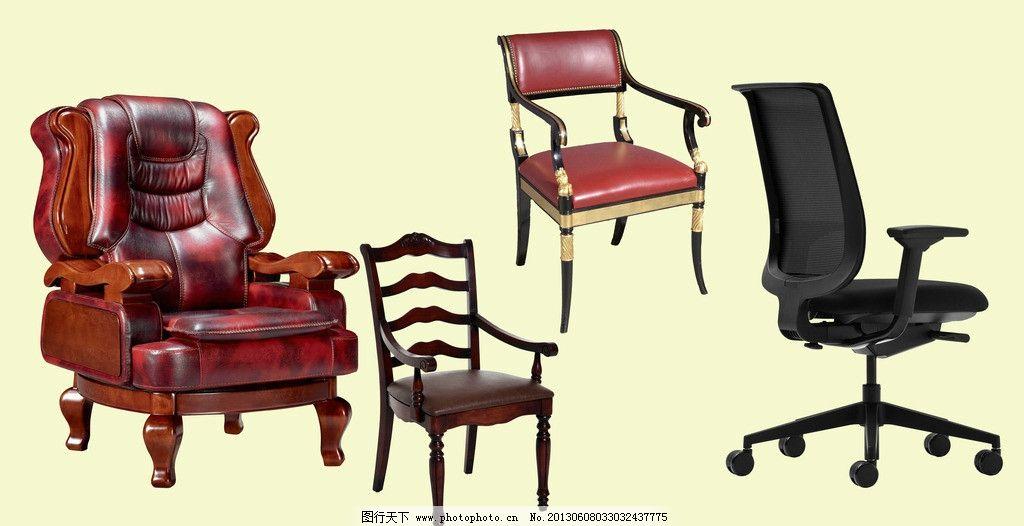 座椅 实木椅 老板椅 办公椅 椅子 家具 实木 电脑椅 沙发 psd分层素材
