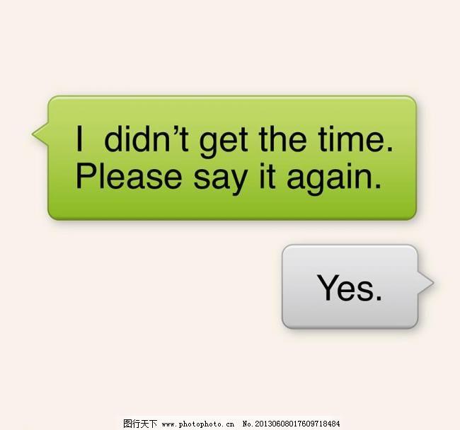 微信 对话框图片