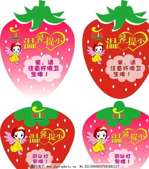 温馨提示 草莓