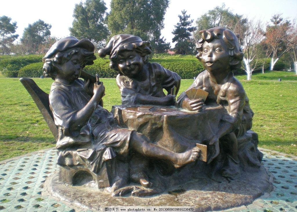 雕塑 三个小孩 玩纸牌 小动作 可爱 建筑园林 摄影 300dpi jpg
