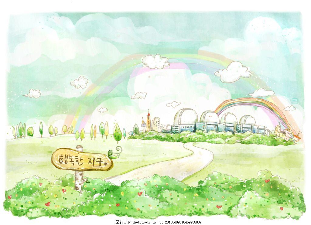 田野里的小路 手绘 水彩画 风景 彩虹 城市 白色