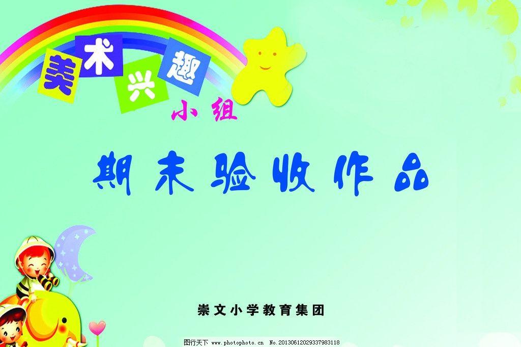 手抄报封皮 小学 彩虹 美术兴趣 大象 卡通人 画册设计 广告设计模板