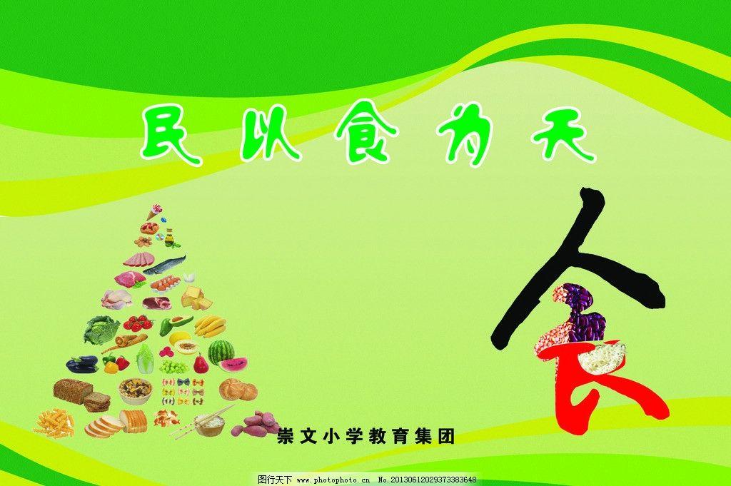 民以食为天封面 小学 手抄报封皮 绿色 食物 广告设计模板 源文件