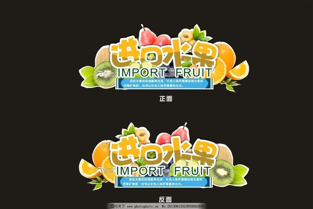 进口水果 进口 水果 气氛吊牌 气氛 吊牌 装饰 广告设计 矢量 cdr