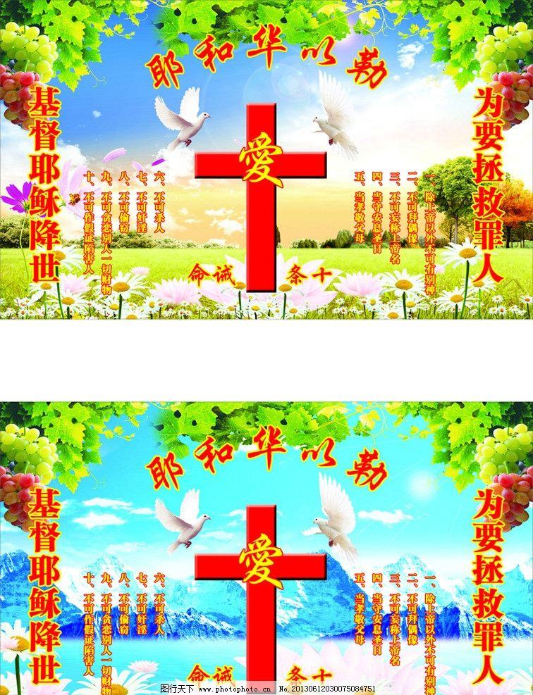 基督教画 耶稣 葡萄 白鸽 花 草地 雪山 树林 海报设计 广告设计