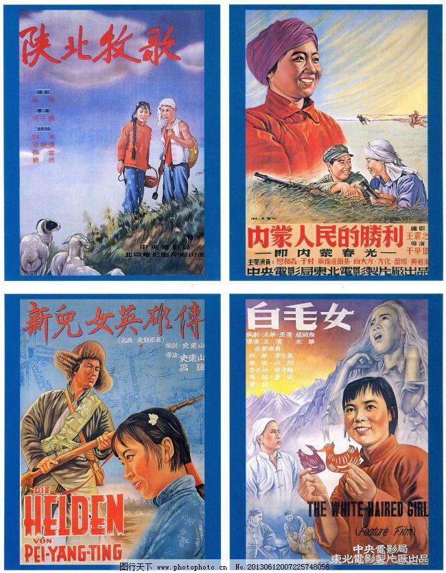 老电影手绘海报-白毛女