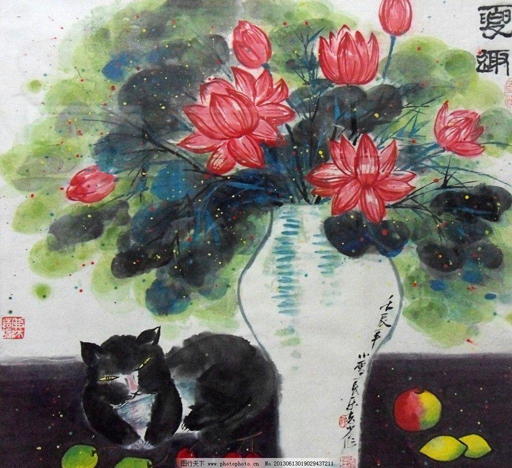 夏趣水彩画 夏趣 猫 蓝猫 花瓶 水彩画 水墨画 字画 绘画书法 文化