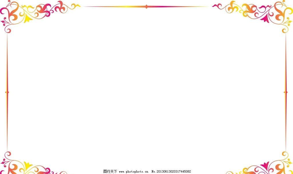 边框 边框矢量素材 边框模板下载 花边 邀请函 广告设计 花纹花边