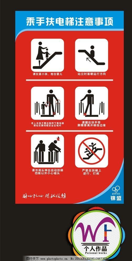 超市注意事项 商场注意事项 安全 楼梯注意事项 货梯注意事项 手扶梯图片