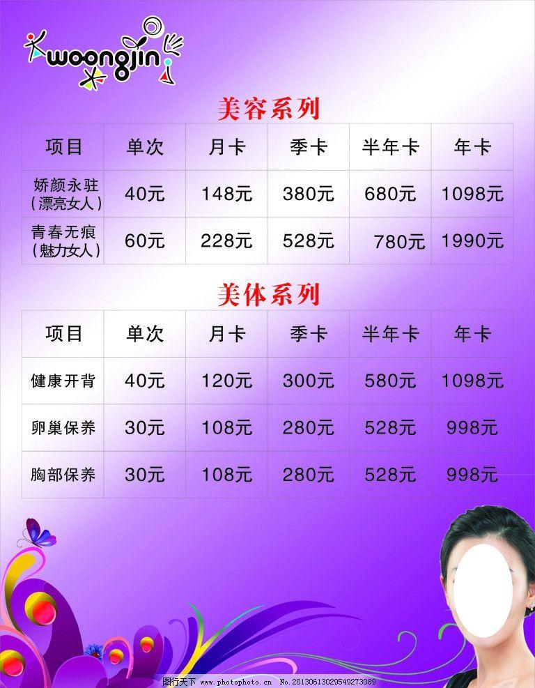化妆品价目表图片