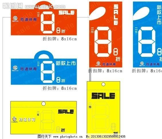 折扣牌 折扣牌矢量素材 折扣牌模板下载 海报设计 特价活动牌 服装