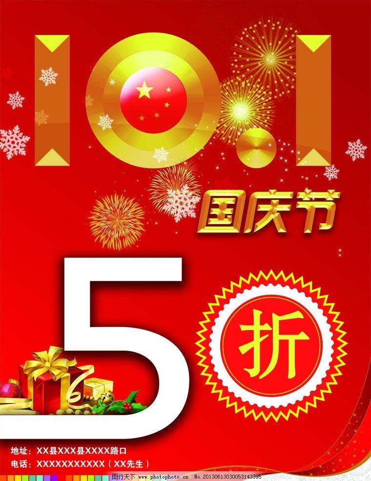 国庆节大折扣海报 十一字体 五折字体 国庆烟花 节日素材 红色 礼包