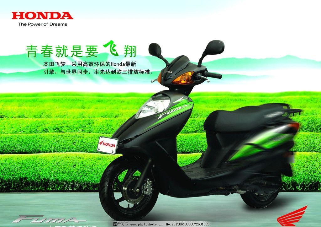 摩托车海报      绿地 摩托车广告 广告展板 摩托车展板 海报设计