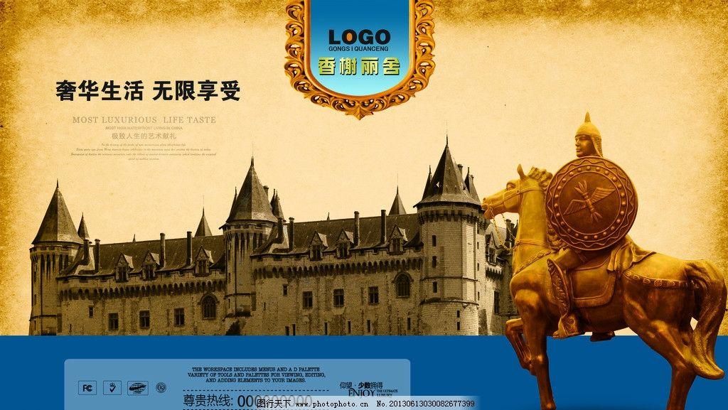 房地产海报 宣传画 骑士雕塑 骑马 武士 欧式建筑 城堡 欧式边框