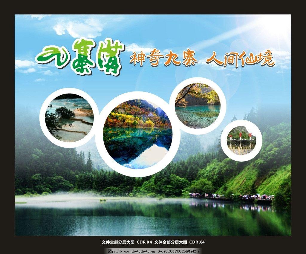 中国平安 保险 激励 奖励 风景 仙境 九寨 展板 背景 写真 展板模板