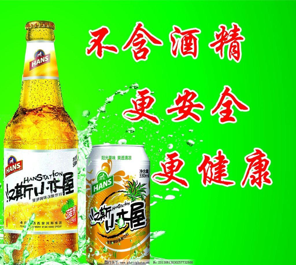 汉斯啤酒彩页 汉斯啤酒 小木屋 果啤 易拉罐 酒瓶 安全 健康 dm宣传单