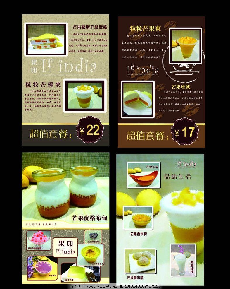甜品海报 甜品 海报 芒果 饮料 布丁 香蕉船 奶 时尚 潮流 展板模板