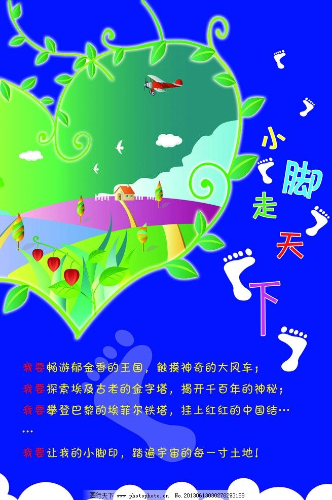幼儿园展板系列图片,心形花藤 幼稚园 小脚丫 脚印-图