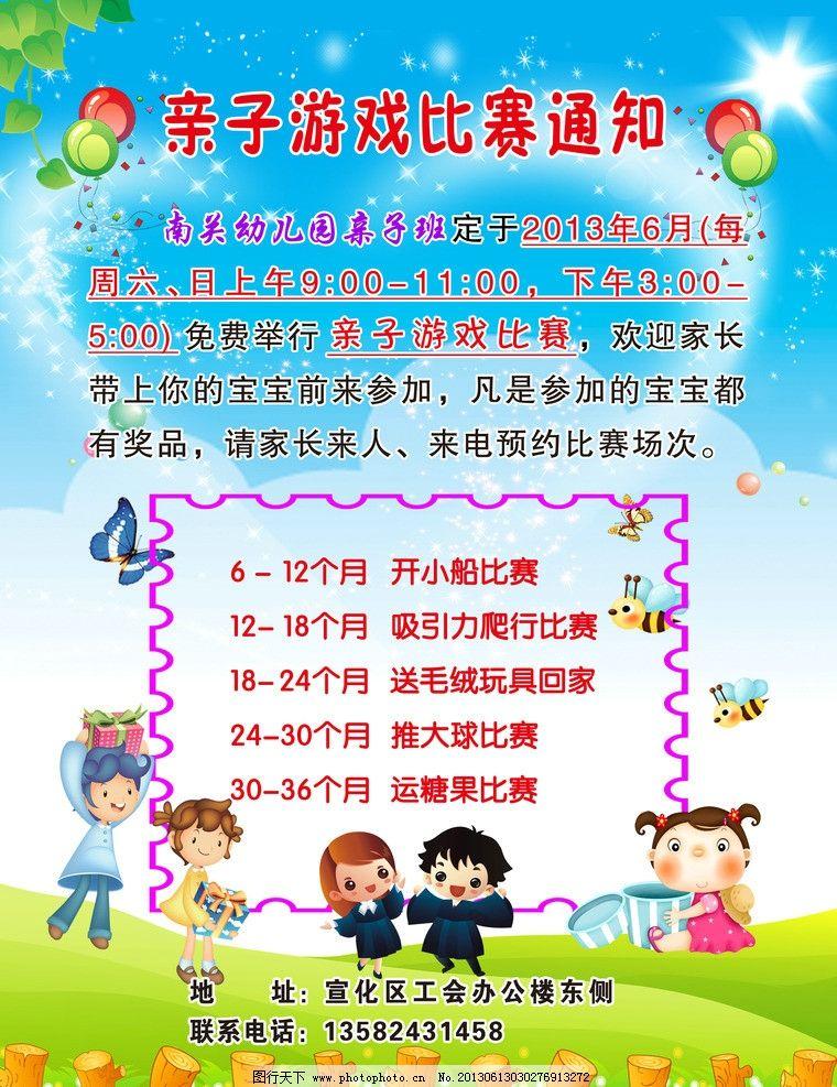 幼儿园宣传彩页 亲子班游戏比赛通知