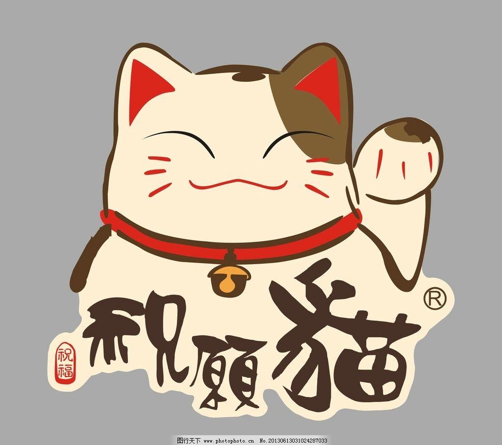 招财猫 祝福猫 卡通插画 儿童素材 卡通动物形象 卡通形象 可爱 矢量