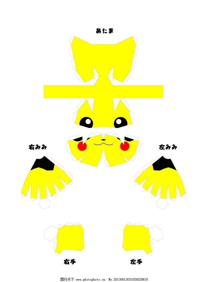 皮卡丘纸模 宠物小精灵 手工 模型 其他 多媒体设计 源文件