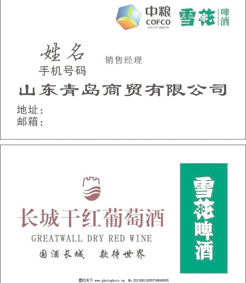 cdr 标志 广告设计 名片 名片卡片 葡萄酒 商贸公司名片 雪花啤酒