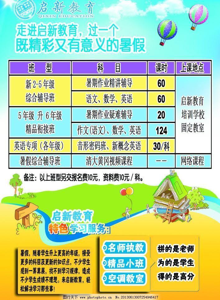 暑假招生宣传简章图片