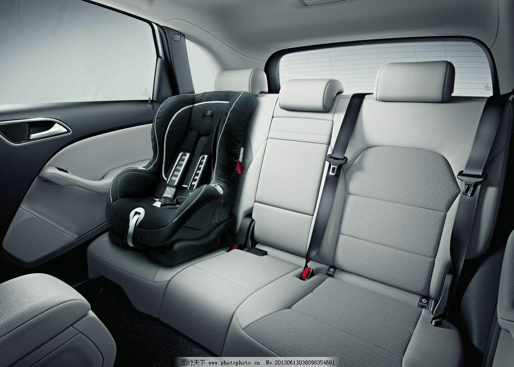 汽车内饰图 奔驰 儿童安全座椅 奔驰内饰 皮质座椅 豪华座椅 安全带