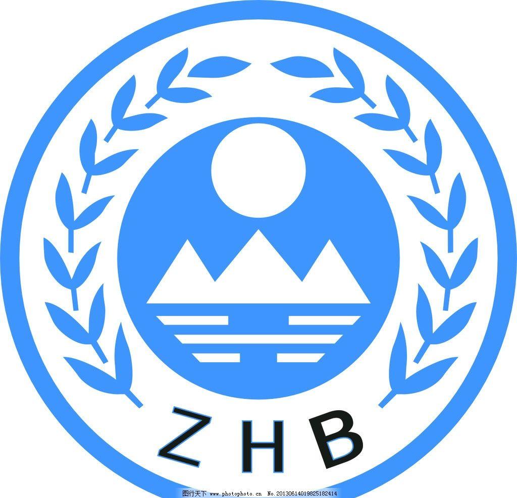 环保局标志 环保局 标志 zhb 图案 圆 公共标识标志 标识标志图标