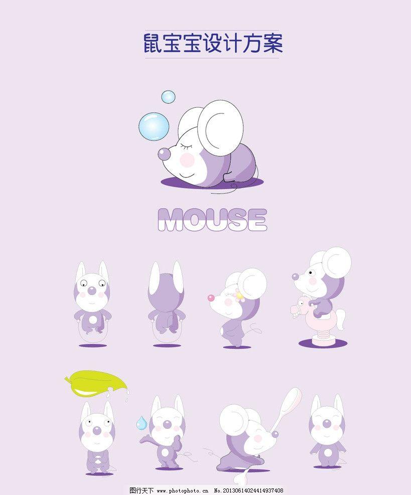 老鼠 卡通老鼠 迷你老鼠 老鼠设计方案 鼠宝宝 矢量