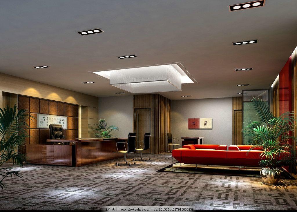 办公室设计效果图 室内设计 办公室设计 沙发 办公椅 盆栽 总经理室图片