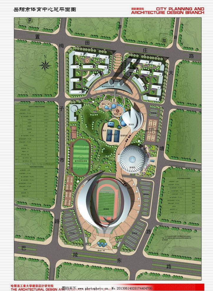 岳阳体育中心平面图图片_景观设计_环境设计_图行天下