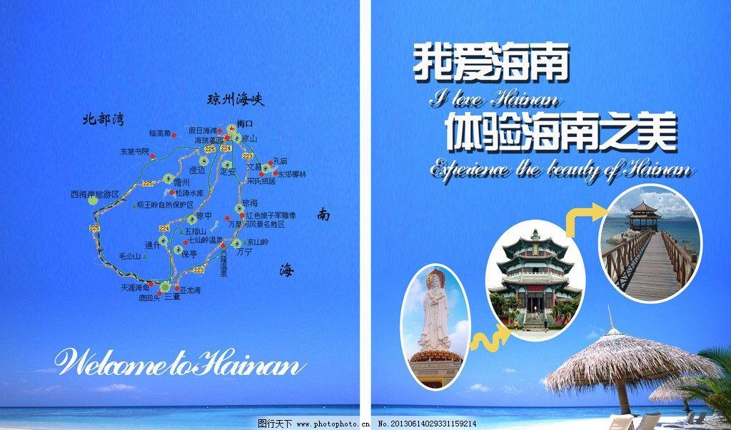 设计 源文件库 封面设计 书籍封面 旅游素材 蓝色封面 度假 大海 蓝色