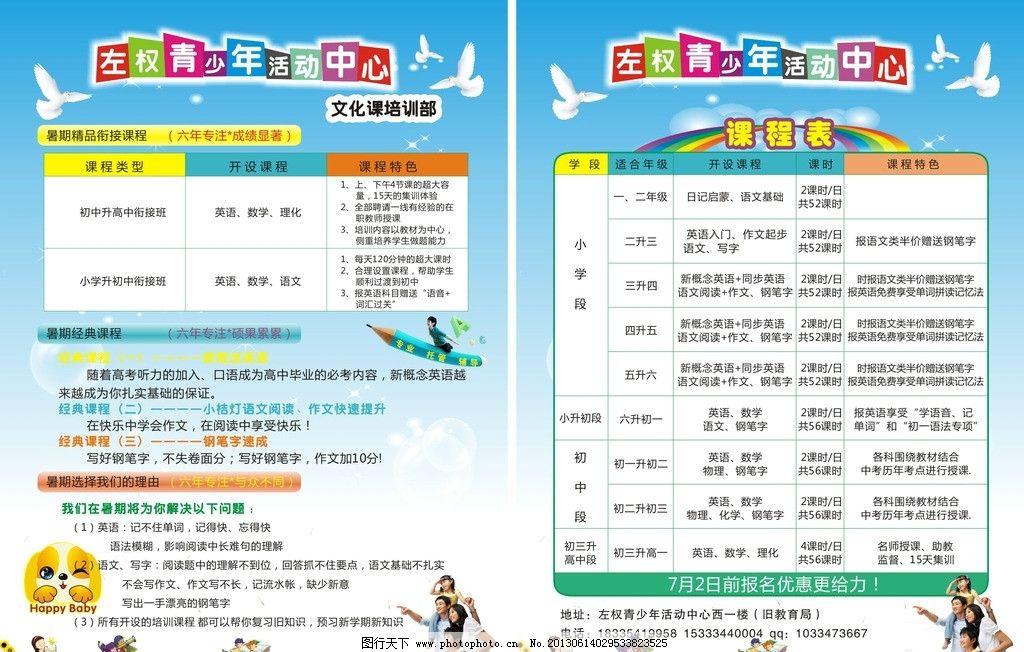 教育中心 教育 培训中心 暑期计划 学校 课程表 广告设计 矢量 cdr