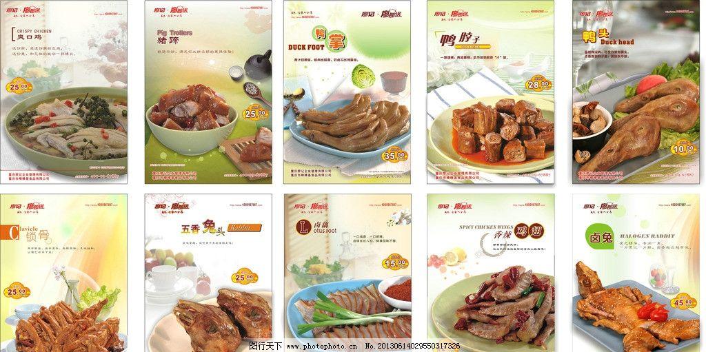 菜品海报 宣传 凉菜 海报 海报设计 广告设计 高档菜品 菜品矢量素材图片