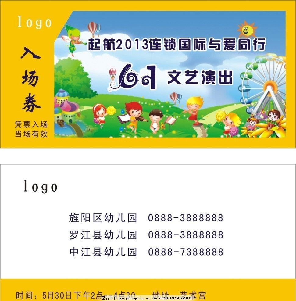 入场券 幼儿园 卡通 六一 字体 广告设计 矢量 cdr