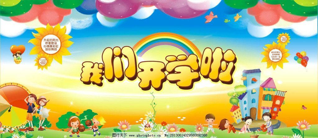 我们开学啦 幼儿园大背景 小学大背景 卡通彩色云朵 卡通彩虹 广告图片