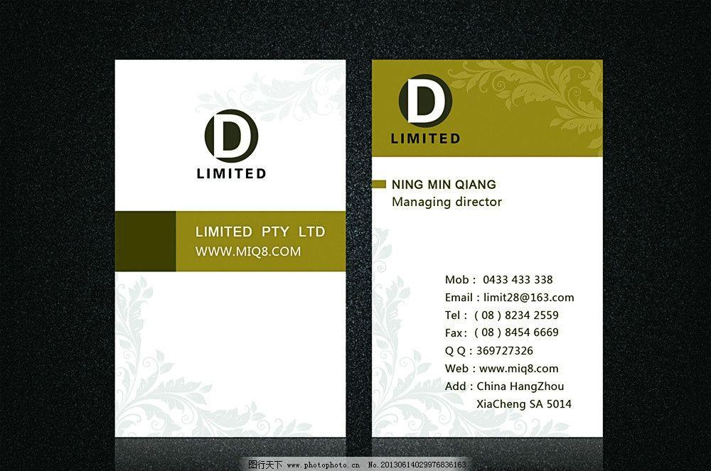 外贸公司名片设计图片
