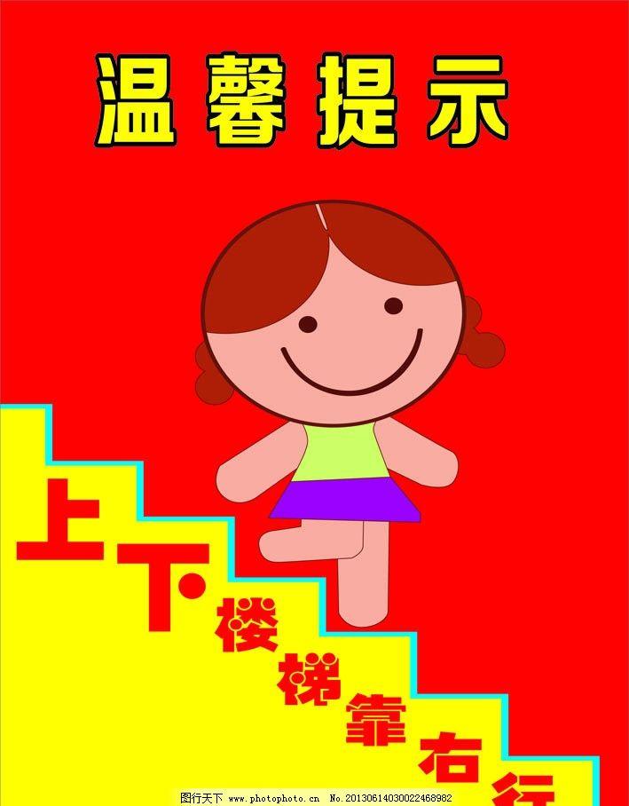 温馨提示海报 温习提示 楼梯 红色 黄色 可爱卡通人 海报设计 广告