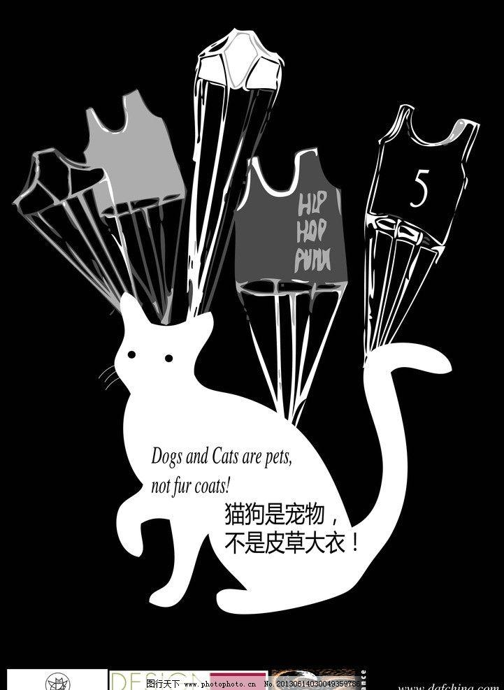反皮草海报 海报 猫 宠物 皮草大衣 毛 保护动物 环保 海报设计 广告