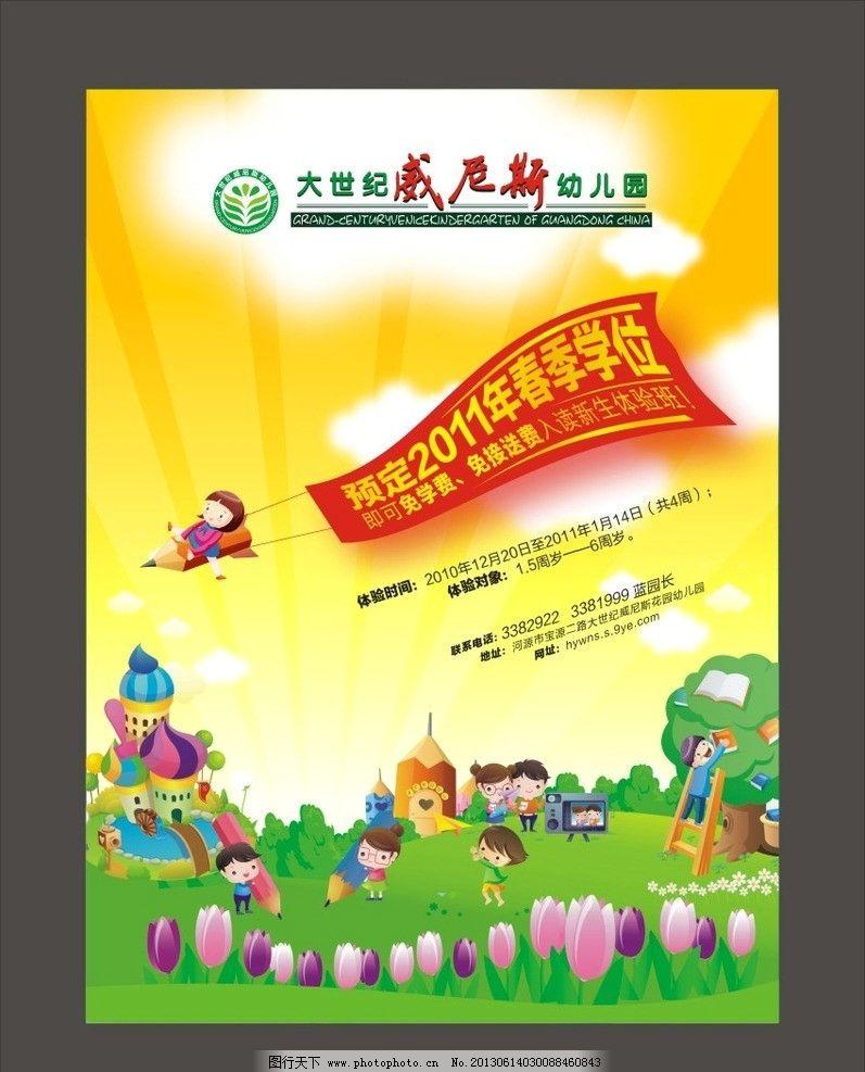 立柱 儿童 儿童广告 幼儿园 宣传单设计 优惠券 优惠券设计 优惠 入场
