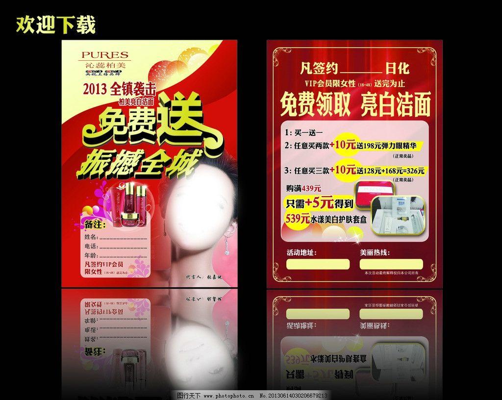 化妆品宣传单页图片