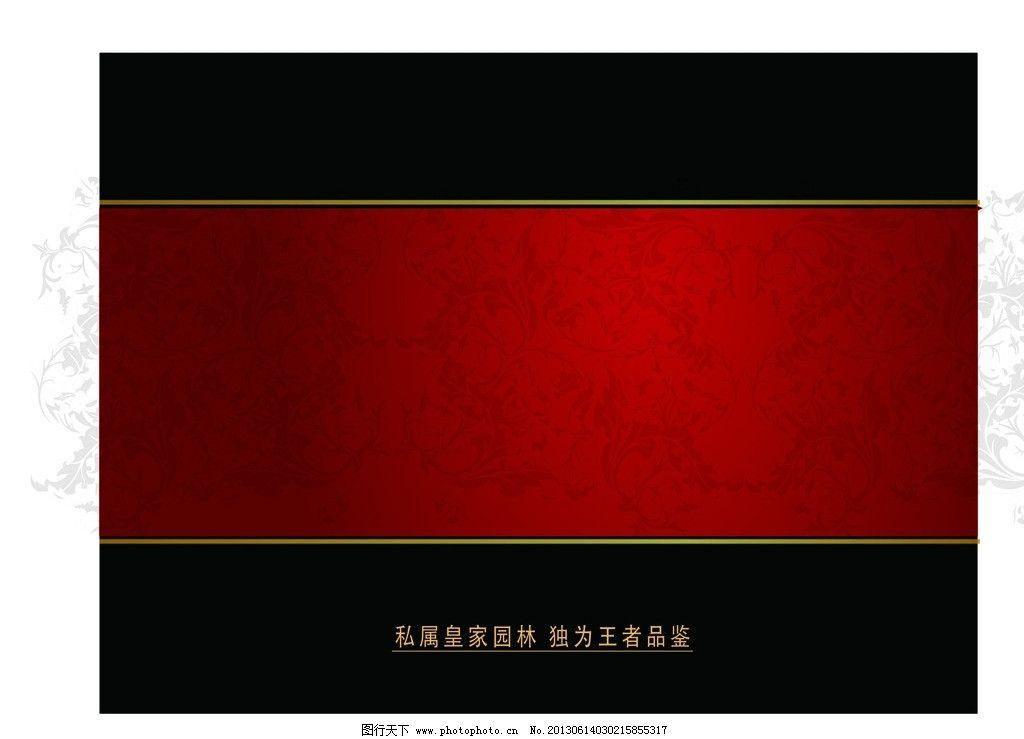 宣传稿 发光 红色 黄色 开盘 幕布 手册 ppt背景 房地产 华丽 奢华图片
