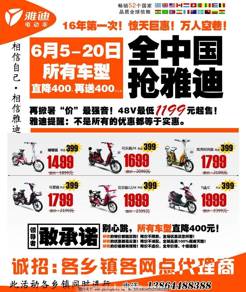 雅迪电动车      标志 海报设计 dm单页 彩页 电动车素材 dm宣传单 广