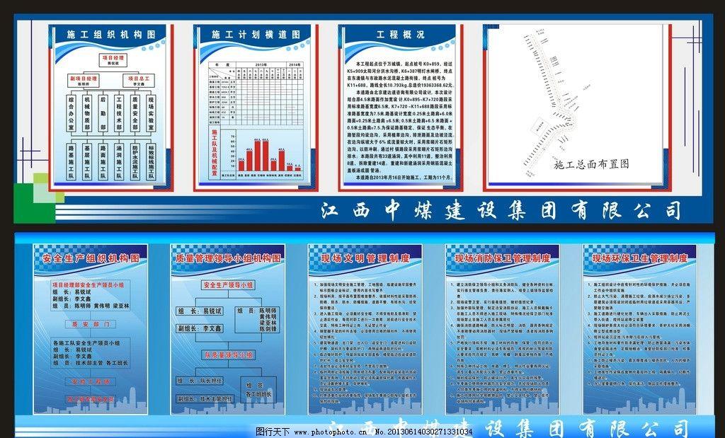 工地 制度牌 展板 背景 展板模板 广告设计模板 cdr矢量图 广告设计