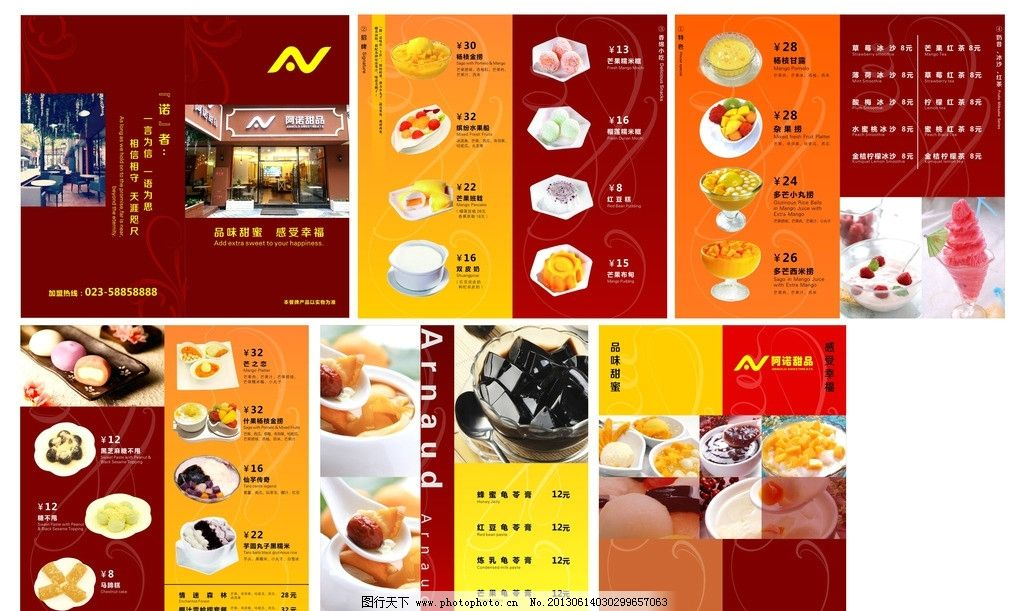 阿诺甜品图片_展板模板_广告设计_图行天下图库